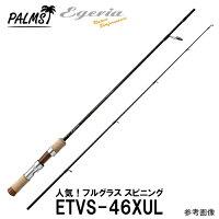 パームスエゲリアネイティブパフォーマンスグラスロッドETVS-46XULスピニング2ピース