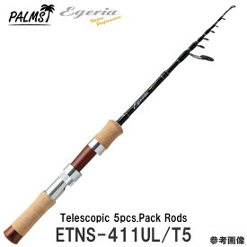 【即納!】パームス エゲリアネイティブパフォーマンス ETNS-411UL/T5 テレスコピック スピニング 5ピースパックロッド