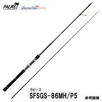 パームスショアガンエボルブSFSGS-86MH/P55ピースモバイルモデル