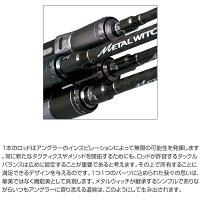 パームスメタルウィッチクエストαMTTC-685SFベイト2ピース(1&ハーフ)