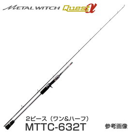 パームス タチウオロッド メタルウィッチクエストα MTTC-632T ベイト 2ピース(1&ハーフ)
