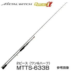 パームス 青物ジギングロッド メタルウィッチクエストα MTTS-633B スピニング 2ピース(1&ハーフ)