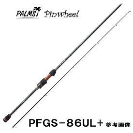 ライトソルトゲームロッド アジング メバリング パームス ピンウィール PFGS-86UL+ チューブラーティップ 2ピース スピニング
