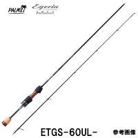 パームスエリアロッド管釣りロッドエゲリアエリアETGS-60UL-(ウルトラライトマイナス)スピニング2ピース