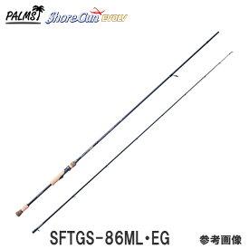 ショアガン エボルブ SFTGS-86ML・EG エギングロッド 2ピース スピニング【この商品は同梱不可です。】
