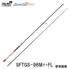 【即納!】ショアガン エボルブ SFTGS-96M+・FL 2ピース スピニング フラットフィッシュロッド 【この商品は同梱不可です、1注文1本でお願い致します。】