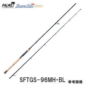 ショアガン エボルブ SFTGS-96MH・BL 2ピース スピニング ライトショアジギングロッド【この商品は同梱不可です、1注文1本でお願い致します。】