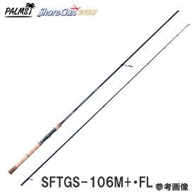 【即納!】ショアガン エボルブ フラットフィッシュロッド SFTGS-106M+・FL 2ピース スピニング【この商品は同梱不可です、1注文1本でお願い致します。】
