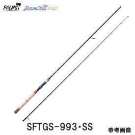 2021NEWショアガン エボルブ ショアスロー SFTGS-993・SS 2ピース スピニング【この商品は同梱不可です、1注文1本でお願い致します。】