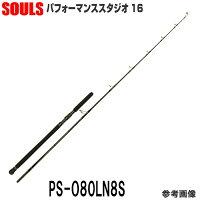 ソウルズパフォーマンススタジオ16PS-O80LN8Sスピニング1&H