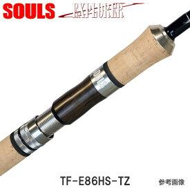 トラウト ロッド エクスプローラー ソウルズ TF-E86HS-TZ トルザイトリング スピニング 2ピース ウッドスペーサー:オーク