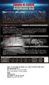 ソウルズエクスプローラー2021TF-EA82HS-TZ(ARMOR60モデル)コンプレックスハイカーボン・アーマー60採用モデル。2ピーストルザイトリングスピニングウッドスペーサー:オーク