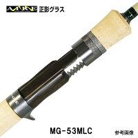 エムアイレグラスロッドMG-53MLCベイトモデル2ピース