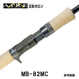 エムアイレ MB-82MC ベイト専用モデル T2-TRV-トルザイトリングガイド 2ピース ブランクカラー:マットブラック