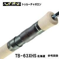 トラウトロッドエムアイレロッドトゥルーチャボロンTB-63XHS北海道ベイト2ピース