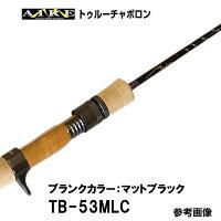 トラウトロッドエムアイレロッドトゥルーチャボロンTB-53MLCベイトブランク:マットブラック2ピース