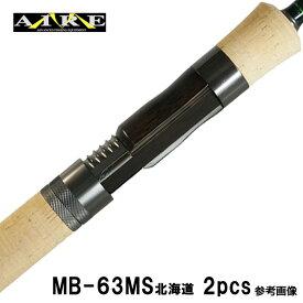 エムアイレ MB-63MS北海道 2pcs T2-トルザイトリングガイド スピニングモデル 2ピース ブランクカラー:マットブラック