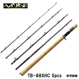 エムアイレ MB-88XHC 5pcs ベイト 5ピース チタンフレームガイド:Sicリング ブランクカラー:パールカラーグレー
