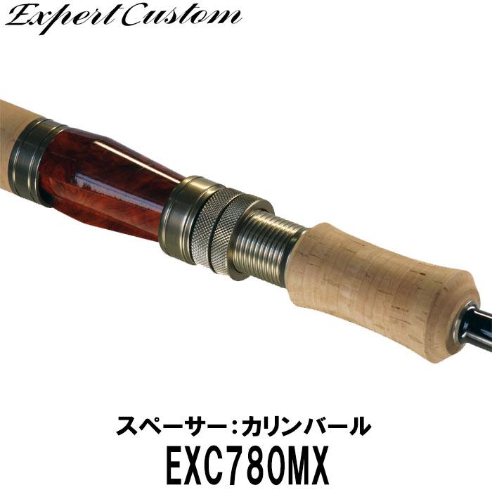 イトウクラフト エキスパートカスタム EXC780MX スピニング 2ピース ウッドスペーサー:カリンバール Kガイド リールシート:ダウンロック