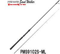 天龍(テンリュウ)パワーマスターサンドウォーカーPMS9102S-MLスピニング2ピース