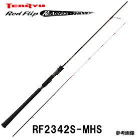 テンリュウ リアクションテンヤロッド レッドフリップ RF2342S-MHS スピニング 2ピース