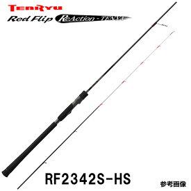 テンリュウ リアクションテンヤロッド レッドフリップ RF2342S-HS スピニング 2ピース