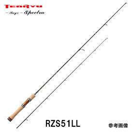 トラウト ロッド テンリュウ レイズ スペクトラ RZS51LL スピニング 2ピース