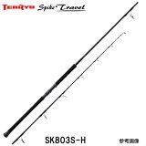 天龍(テンリュウ)スパイクトラベルSK803S-Hスピニング3ピース