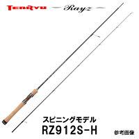 テンリュウトラウトロッドレイズRZ912S-Hスピニング2ピース