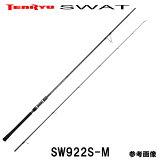 テンリュウシーバスロッドスワットSW922S-Mスピニング2ピース