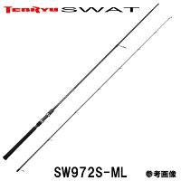 テンリュウシーバスロッドスワットSW972S-MLスピニング2ピース