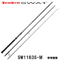 テンリュウシーバスロッドスワットSW1163S-Mスピニング3ピース