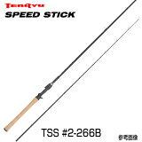 テンリュウバスロッドスピードスティックTSS#2-266Bベイトモデル1&H(オフセットハンドル)