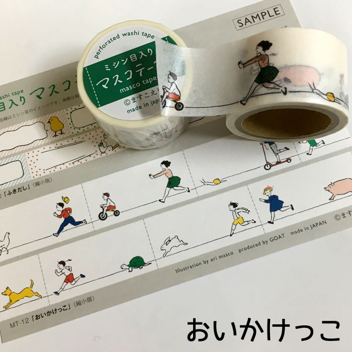 【マスコテープ】ますこえりマスキングテープミシン目入りマスコテープ(おいかけっこ)25mm
