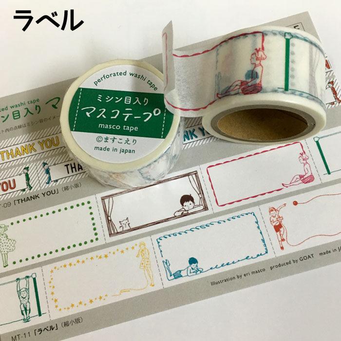 【マスコテープ】ますこえりマスキングテープミシン目入りマスコテープ(ラベル)