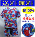 スパイダーマン マーベル パジャマ スパイダーマンパジャマ