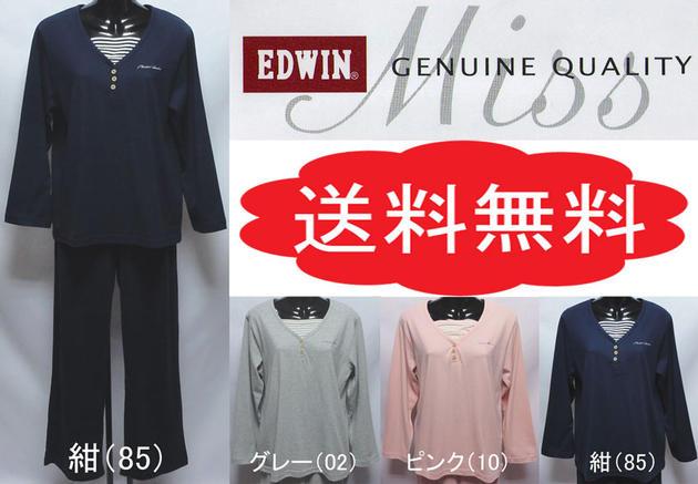 【送料無料】MissEDWIN (ミス エドウィン)薄手のニット生地(Tシャツ生地)綿100%上着は重ね着しているように見える一枚着♪☆オシャレなデザインです☆パジャマ レディース 長袖M/Lサイズ