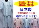 【送料無料】☆日本製☆便利な短め七分袖♪綿100%さらっとした肌触りの薄手のパジャマ花柄が可愛いです♪Joymary婦人パジャマS・M・Lサイズ(小さいサイズも...