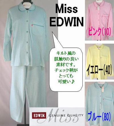 【送料無料】Miss EDWINソフトな肌触り♪ふんわり柔らかい生地キルト風のニット生地上着:前開きM/Lサイズ婦人パジャマ(パジャマ 前開き レディース)ナイトウェア レディース