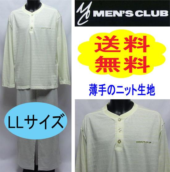 【送料無料】LLサイズ薄手のニット生地(Tシャツ生地(天竺))上着はヘンリーネックで脱ぎ着がしやすいタイプです♪長袖紳士パジャマメンズクラブ大きいサイズ(パジャマ メンズ)