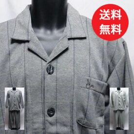 【送料無料】TOROY暖かい裏起毛生地上着の袖口はリブ仕上げパンツの裾はゴム入りです上着は前開きで胸ポケット付き(テーラー襟)秋冬用紳士パジャマ(パジャマ メンズ)S/M/Lサイズトロイ小さいサイズ