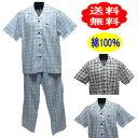 【送料無料】EDWIN日本製綿100%上着は襟付き前開きで胸ポケット付き半袖メンズパジャマ半袖紳士パジャマ(エドウィン…