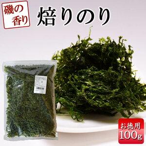 【業務用】 焙りのり 100g 海苔 みそ汁 ご飯 三角屋水産