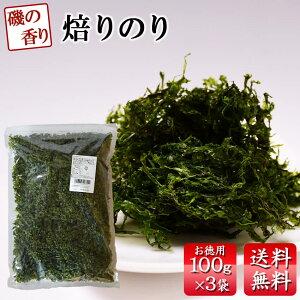 【業務用】 焙りのり 100g 3個セット 海苔 みそ汁 ご飯 三角屋水産