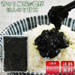 【業務用】 三角屋水産 青のり佃煮 1kg 5個セット 国産
