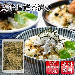 【業務用】 お茶漬け 万能塩鰹茶漬け 250g 3個セット ふりかけ おにぎり