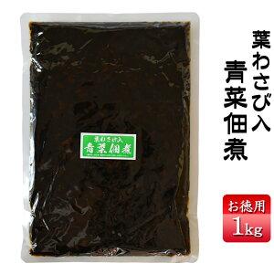【業務用】 葉わさび入り青菜佃煮 1kg
