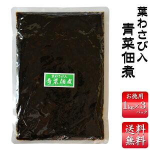 【業務用】 葉わさび入り青菜佃煮 1kg 3個セット