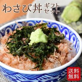 【ギフト】伊豆のわさび丼セット 本わさび約8人前 (90g前後) かつお節 焙りのり 醤油 4点セット