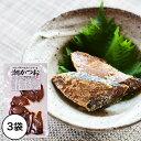 【送料無料】西伊豆 カネサ鰹節商店 潮かつお切り身 75g×3袋 しおかつお 塩 しお 潮 鰹 カツオ かつお